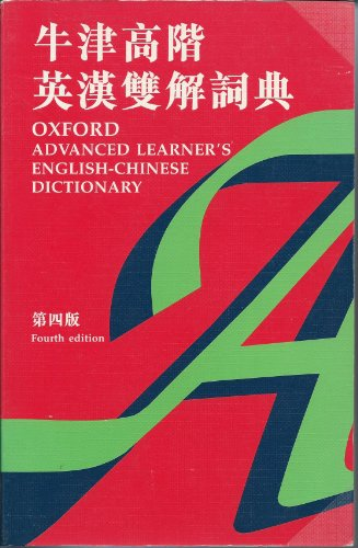 9780195856033: The Oxford Advanced Learner's Dictionary: Chinese-English