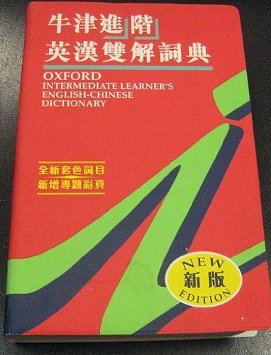 9780195866056: Oxford Intermediate Learner's English-Chinese Dictionary
