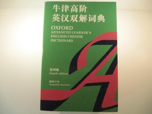 9780195874211: The Oxford Advanced Learner's English-Chinese Dictionary (Simplified Characters): Compact Edition (English and Chinese Edition)