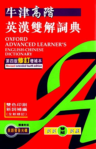 9780195910148: Oxford Advanced Learner's English Chinese Dictionary