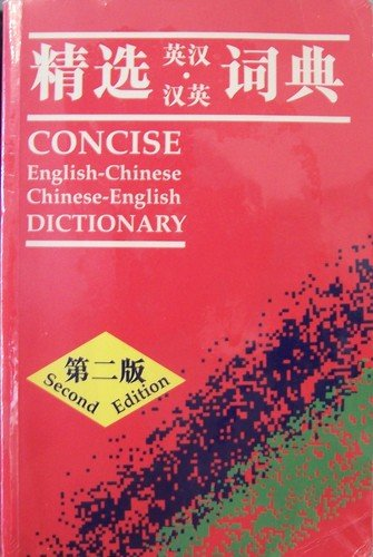 9780195911497: Oxford Concise English-Chinese Chinese-English Dictionary