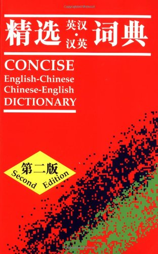 9780195911510: Concise English-Chinese Chinese-English Dictionary