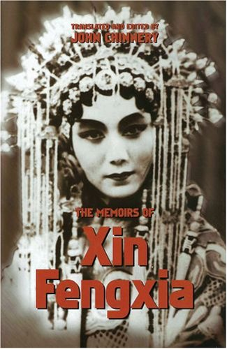 The Memoirs of Xin Fengxia: Xin Fengxia / John Chinnery -- (translated and Edited by)
