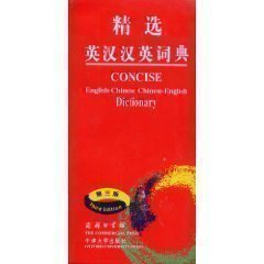 9780195964578: Concise English-Chinese Chinese-English Dictionary