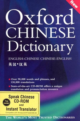 9780195964592: Oxford Chinese Dictionary and Talking Chinese Dictionary and Instant Translator: Book and CD-ROM package