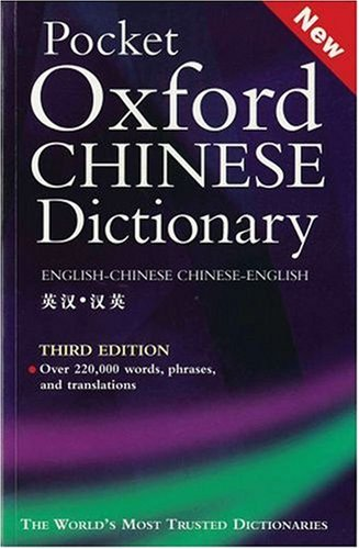 9780195968330: Pocket Oxford Chinese Dictionary: English-Chinese, Chinese-English (Third Edition) (English and Mandarin Chinese Edition)