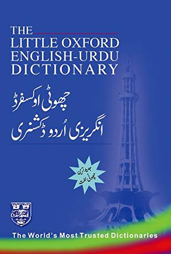 9780195978995: The Little Oxford English-Urdu Dictionary