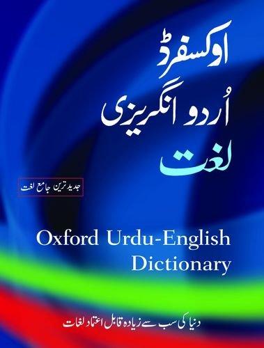 9780195979947: Oxford Urdu-English Dictionary