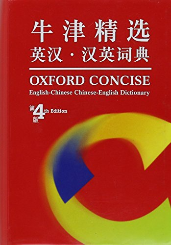 9780198006305: Oxford Concise English-Chinese Chinese-English Dictionary (English and Chinese Edition)