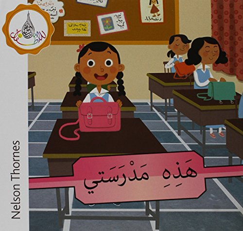 9780198365358: The Arabic Club Readers: Red: My School