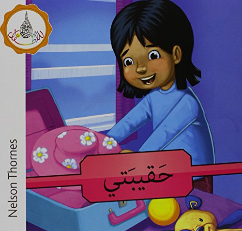 9780198365372: The Arabic Club Readers: Pink B Band: My Suitcase
