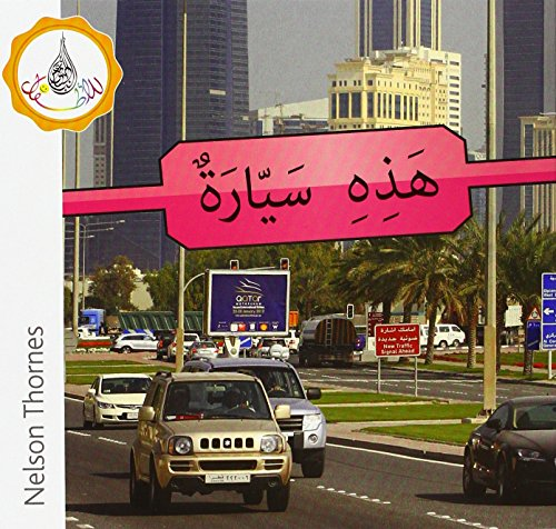 9780198365457: The Arabic Club Readers: Pink B Band:: This Is A Car (Pack of 6)
