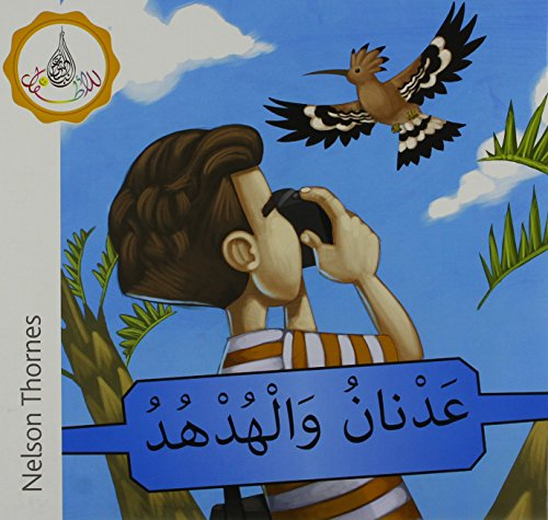 9780198365662: The Arabic Club Readers: Blue Band: Adnan and the Hoopoe