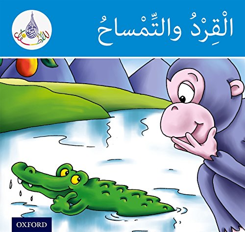 9780198365709: The Arabic Club Readers: Blue Band:: The Monkey And The Crocodile (Pack of 6)