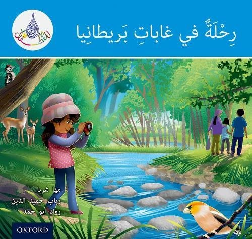 9780198369677: The Arabic Club Readers: Blue: A trip to Britain's forests