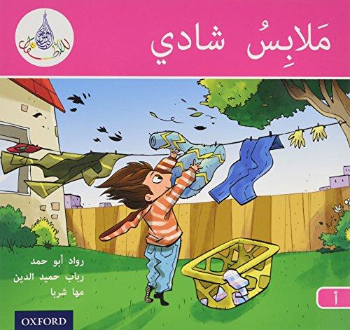 The Arabic Club Readers: Chadli's Clothes 6: THE ARABIC CLUB