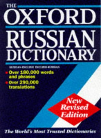 9780198601531: The Oxford Russian Dictionary: Russian-English English-Russian
