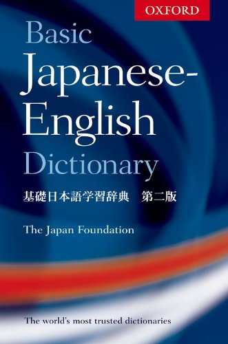 9780198608592: Basic Japanese-English Dictionary