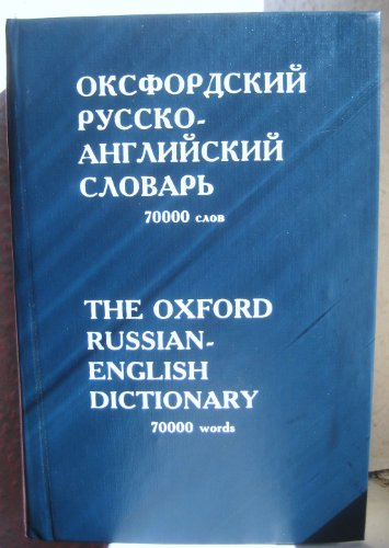 9780198641544: The Oxford Russian-English Dictionary