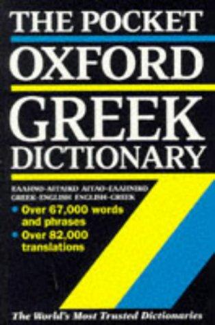 9780198641971: The Pocket Oxford Greek Dictionary: Greek-English, English-Greek