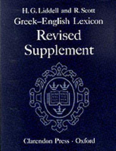 9780198642237: Greek-English Lexicon: Revised Supplement