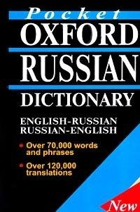 9780198645009: The Oxford Russian Desk Dictionary