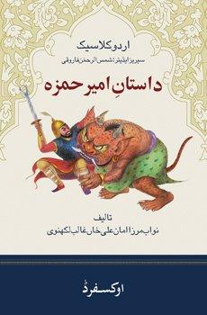 9780199060016: Dastan-e Amir Hamza Ghalib Lakhnavi