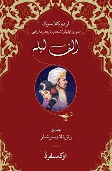 9780199060160: Alif Laila Vol 1 Ratan Nath Sarshar - AbeBooks
