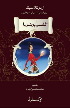 9780199060573: Tilism-e Hoshruba Vol 2 Muhammad Husain Jah