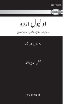 9780199065882: O Level Urdu for Syllabus A Teaching Guide