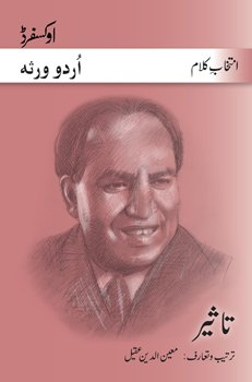 9780199066919: Intikhab-e-Kalam: Taseer