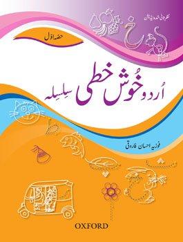 9780199067411: Urdu Khushkhati Silsila Book 1