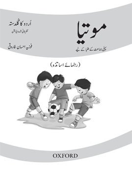 9780199067480: Urdu ka Guldasta: Motia Teaching Guide with Lesson Plan