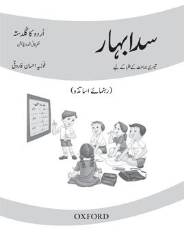 9780199067503: Urdu ka Guldasta: Sada Bahar Teaching Guide with Lesson Plan