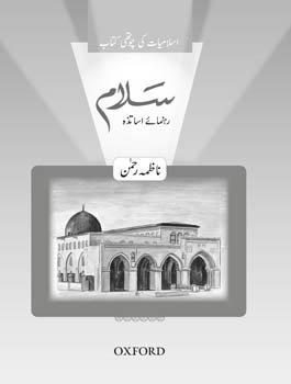 9780199068036: Salam Islamiyat Book 4 Teaching Guide