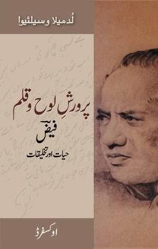 9780199068562: Parvarish-e-Lauh-o-Qalam