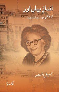9780199069156: Andaz-e-Bayan Aur: Qurratulain Hyder se Baat Cheet