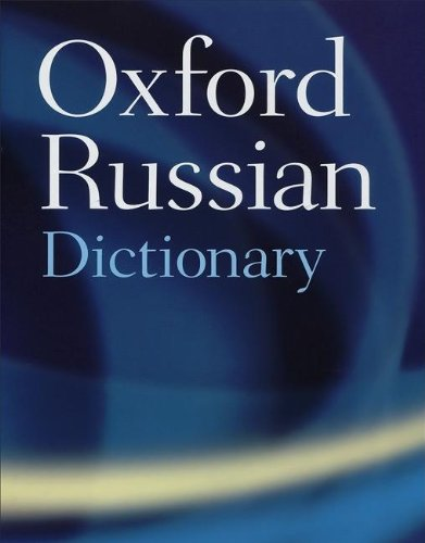 9780199233830: Oxf Russian Dictionary Relod 4e C