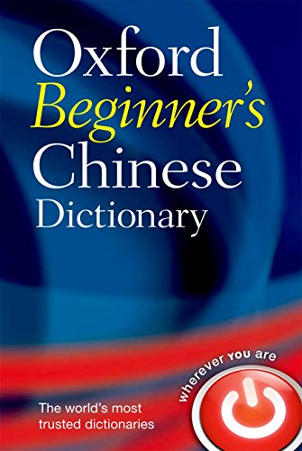 Oxford Beginner' Chinese Dictionary [Paperback]