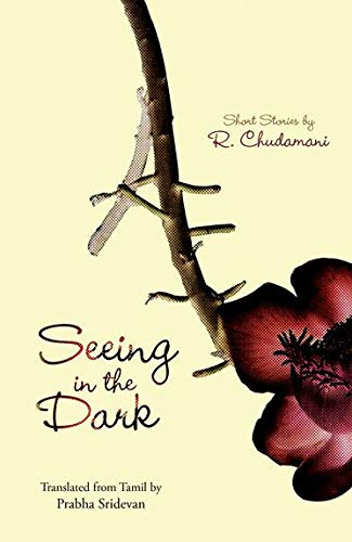 9780199459674: Seeing in the Dark: Short Stories by R. Chudamani
