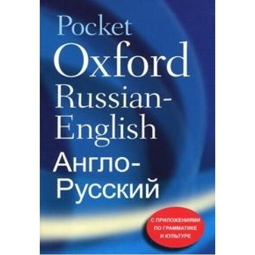 9780199543731: Pocket Oxf Russian Dict 3e Britania P