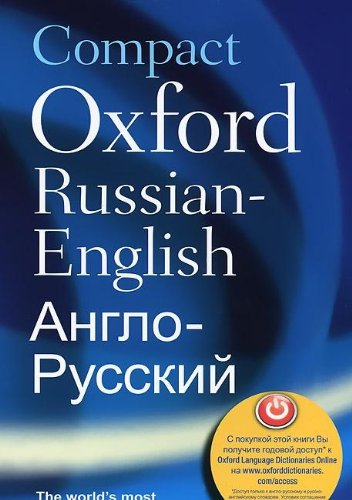 9780199666287: Compact Oxford Russian Dictionary
