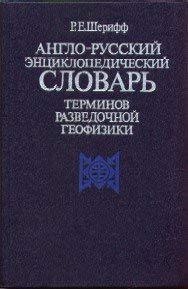 Encycloperia Dictionary of Exploration Geophysics: R.E. Sheriff