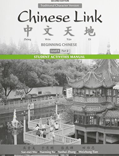 9780205741380: Student Activities Manual for Chinese Link: Beginning Chinese, Traditional Character Version, Level 1/Part 2