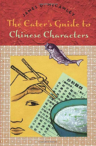 9780226555928: The Eater's Guide to Chinese Characters