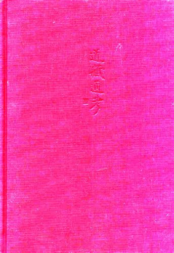 9780226738154: The Taoist Canon: A Historical Companion to the Daozang: 3