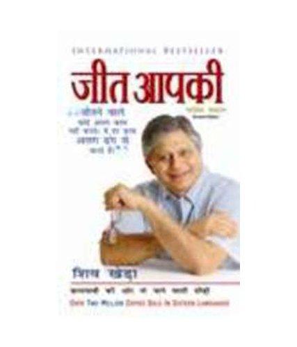 9780230331228: Jeet Aap Ki (Hindi)