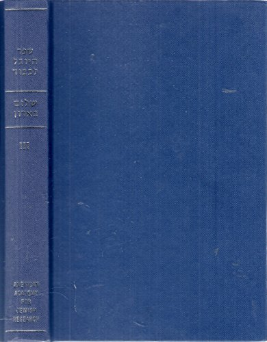 Salo Wittmayer Baron Jubilee Volume on the Occasion of His 80th Birthday: v. 3 (Hebrew Edition)