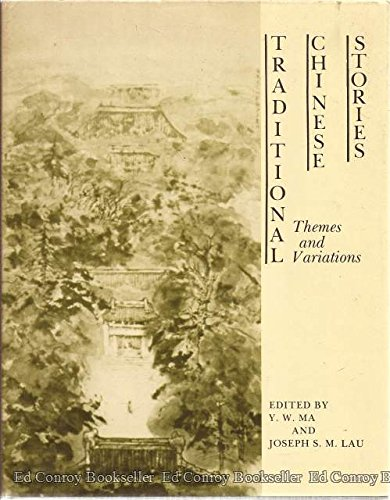 9780231040587: Traditional Chinese Stories: Themes and Variations (Chinese and English Edition)