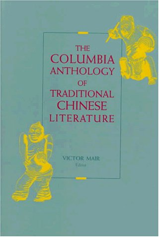 9780231074285: The Columbia Anthology of Traditional Chinese Literature